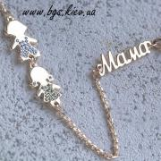 """A gift for the birth of the child """"Bracelet mom"""" to order"""