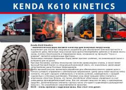 All season tyres Tires, cameras for forklifts, electric cars