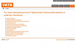 Домен + сайт МИНВАТА