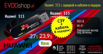 Huawei ec 315 New, Wholesale 23,9$, szu + Cable as a Gift