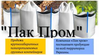 Купить Биг-Бэги в Харькове по лучшей цене от производителя