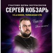 Любовный приворот Днепр. Помощь мага Сергея Кобзаря в Днепре