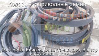 Продам ходові і приводні ремені для комбайнів та с/г техніки