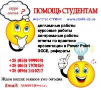 To order thesis Kyiv